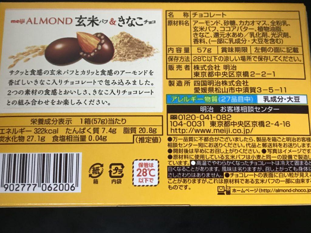 明治 アーモンド 玄米パフ&きなこチョコ